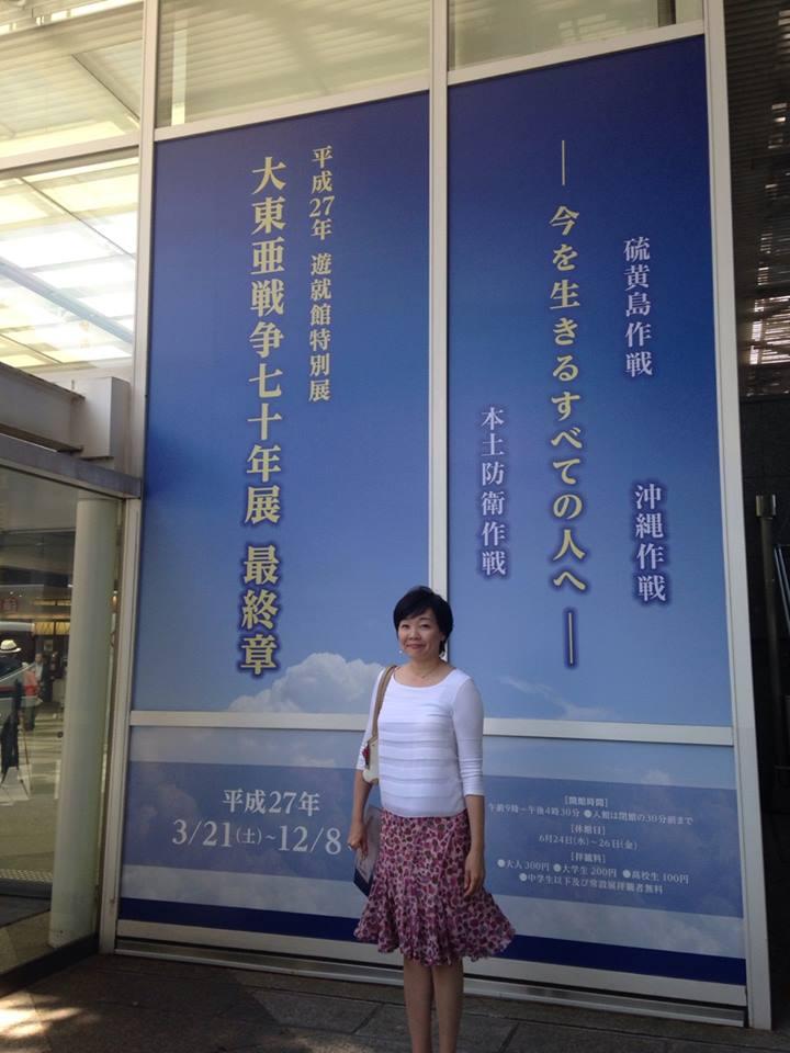 Akie Abe al Museo Yushukan