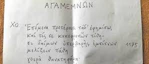 Lettera minatoria in greco antico (da Eschilo) a un assessore nel barese