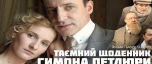 Un film su Petljura, che lottò per l'indipendenza ucraina contro Rossi e Bianchi